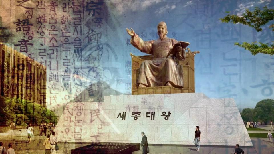 Sejong Story